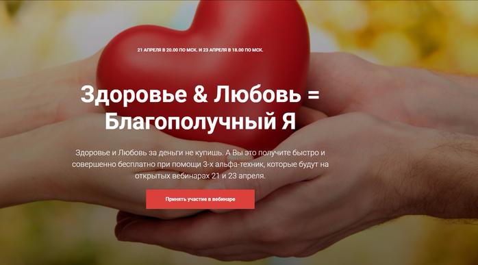 Про любовь и здоровье (700x387, 238Kb)