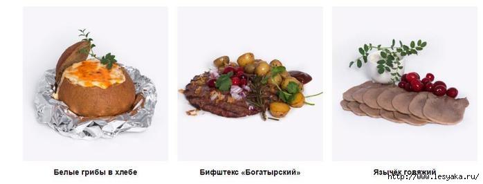 Блюда русской кухни в Москве/3925073_apa (700x266, 62Kb)