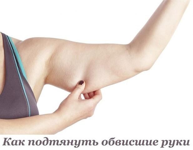 2749438_kak_podtyanyt_obvisshie_ryki (618x480, 38Kb)