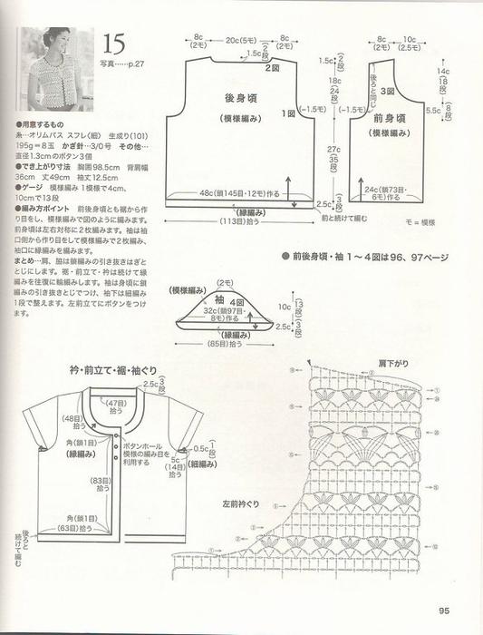 шьем вяжем вышиваем 9в (533x700, 256Kb)