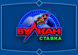 4208855_VulcanStavka (270x190, 16Kb)