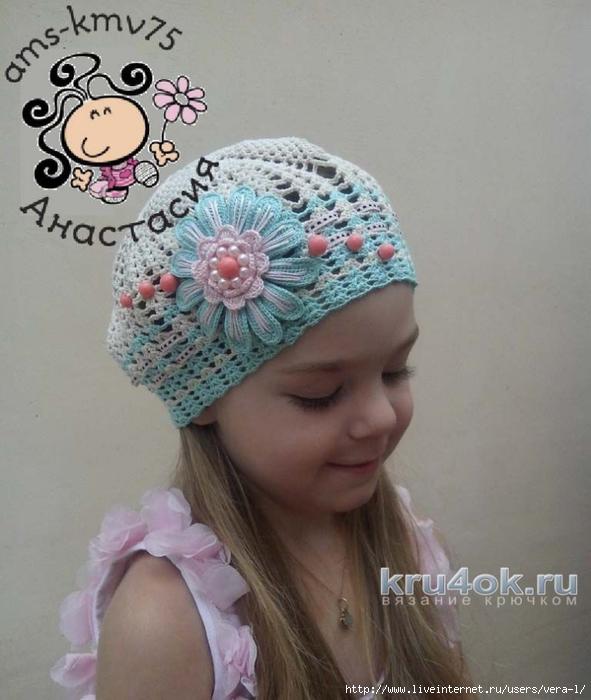 kru4ok-ru-beret-dlya-devochki-kryuchkom-rabota-anastasii-010087 (591x700, 235Kb)