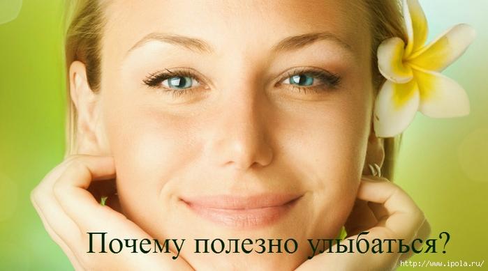 """alt=""""Почему полезно улыбаться? """"/2835299_Pochemy_polezno_ylibatsya (700x389, 181Kb)"""