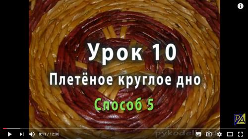 Плетение из бумаги для начинающих - урок 10 (500x280, 200Kb)