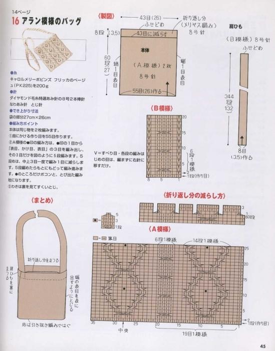 схемы вязания/3071837_45 (549x700, 237Kb)