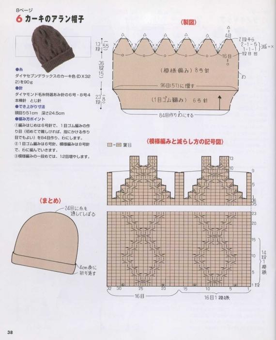 схема вязания спицами/3071837_38 (570x700, 233Kb)