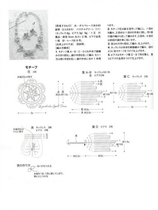 схема вязания украшений крючком/3071837_142 (525x700, 159Kb)