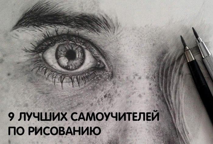 3788799_9_lychshih_samoychitelei_po_risovaniu (700x472, 69Kb)