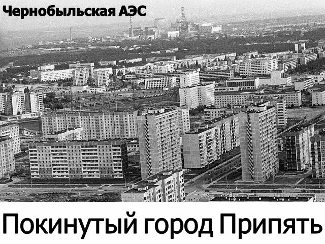 6089700_Chernobilskaya_AES (640x480, 227Kb)
