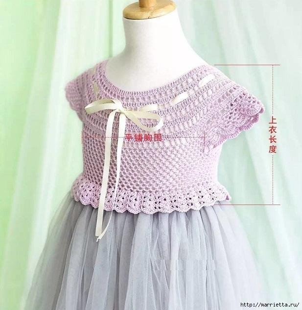 Платье для принцессы. Вязаный крючком верх и туту юбочка (3) (617x632, 227Kb)