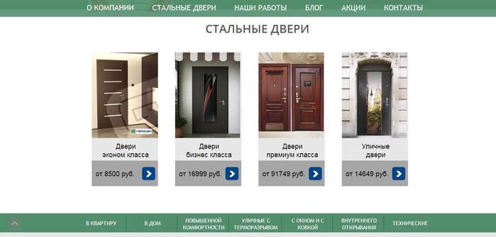 dveri_01091297729 (700x334, 131Kb)