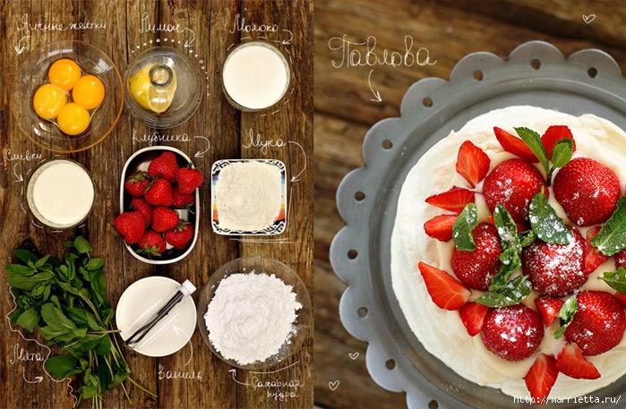 Самый красивый торт ПАВЛОВА (15) (700x457, 336Kb)