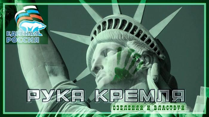 Руки Кремля (700x393, 45Kb)