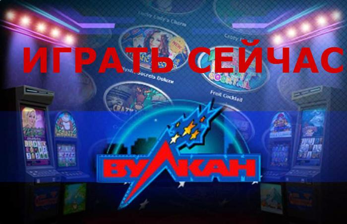 2835299_Otkrilsya_novii_igrovoi_portal_kazino_Vylkan__1_ (700x453, 337Kb)