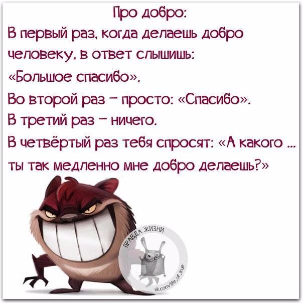 1443460930_frazki-9 (604x604, 241Kb)