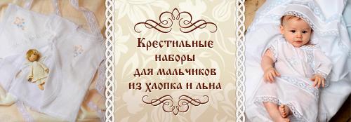 4535473_krestilnyynabordlyamalchika_6 (500x174, 183Kb)