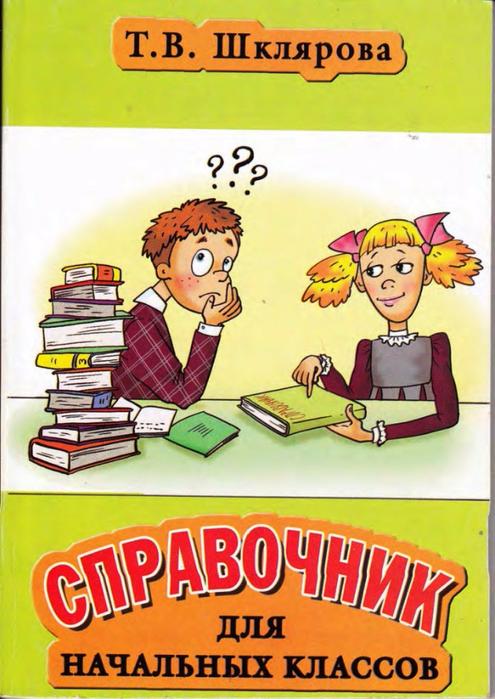 Шклярова Т.В. Справочник для начальных классов-1 (495x700, 411Kb)