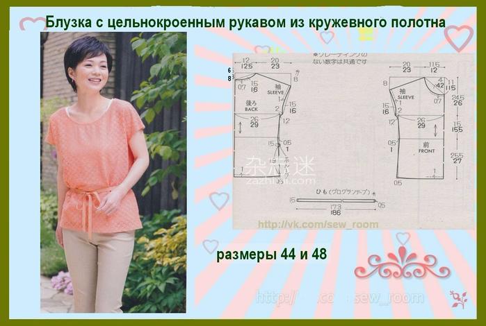 Выкройки блузок для полных женщин своими руками 52