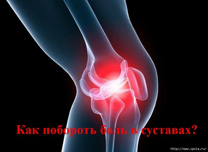 "alt=""Как побороть боль в суставах?""/2835299_Kak_poborot_bol_v_systavah (700x512, 128Kb)"