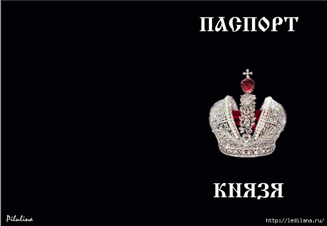 3925311_pasport_knyazya (640x443, 49Kb)