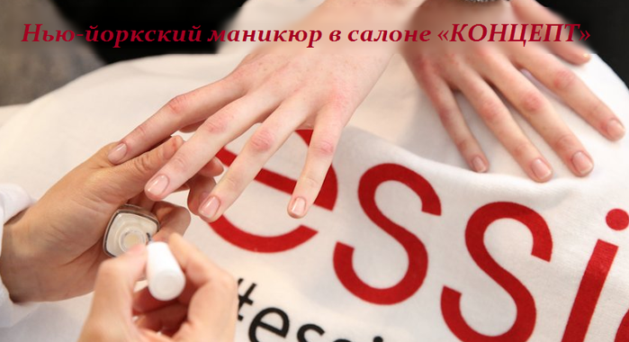 2749438_Nuiorkskii_manikur_v_salone (700x380, 323Kb)