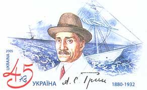 Stamp_of_Ukraine_ua133st (292x179, 10Kb)
