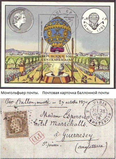 Монгольфьер (408x558, 120Kb)