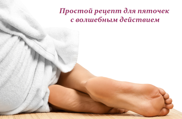 2749438_Prostoi_recept_dlya_pyatochek_s_volshebnim_deistviem (700x457, 255Kb)