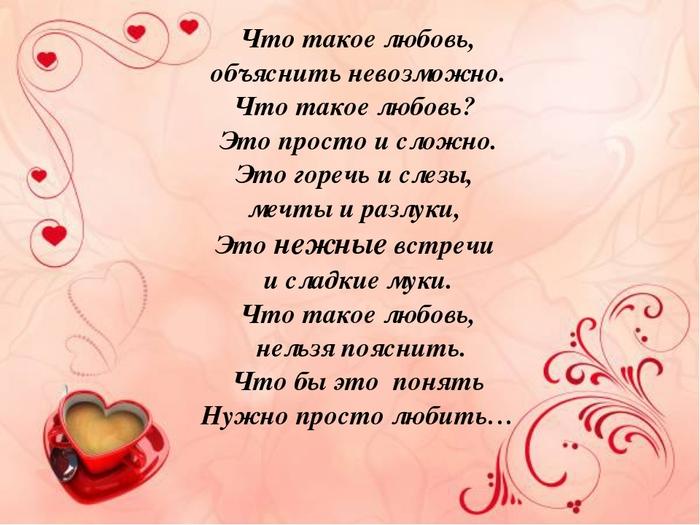 Стих на музыку что такое любовь