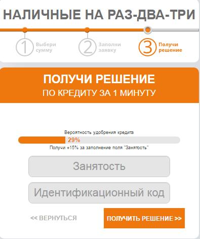 4129864_Kredit_onlain_primer_3 (395x471, 33Kb)