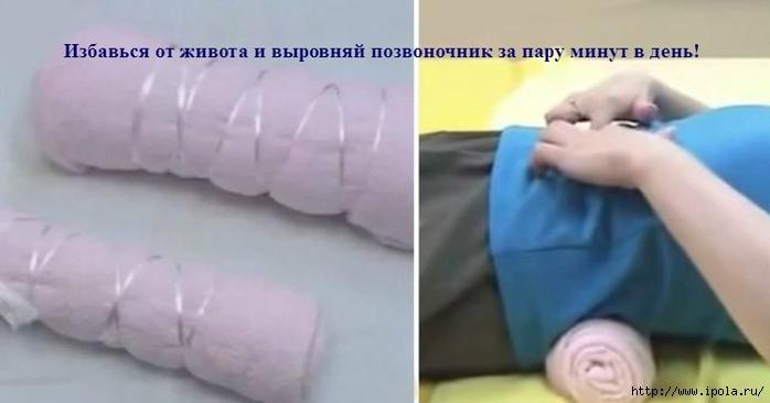 "alt=""Избавься от живота и выровняй позвоночник за пару минут в день!""/2835299_izbavsya_ot_jivota_i_virovnyai_pozvonochnik_za_pary_minyt_v_den1_1_ (700x366, 125Kb)"