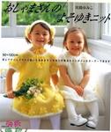 Превью Babys 50-130 sp-kr (421x500, 206Kb)