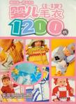 Превью Bianzhi 1200 детских моделей sp-kr (363x496, 214Kb)