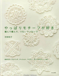 Превью Crochet motif 2008 (373x480, 129Kb)