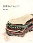 Превью Hand-knit socks by Shimada Tochiyuki 2009 sp (394x500, 121Kb)