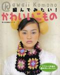 Превью Kawaii Komono kr (387x480, 153Kb)