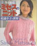 Превью Saiko Matsuura-2002 (392x485, 186Kb)