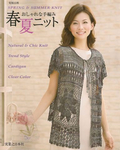Превью Spring Summer Knit 2010 kr (384x480, 153Kb)
