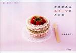 Превью Sweets (480x336, 119Kb)