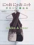 Превью Zakka&Wear sp-kr (360x480, 109Kb)