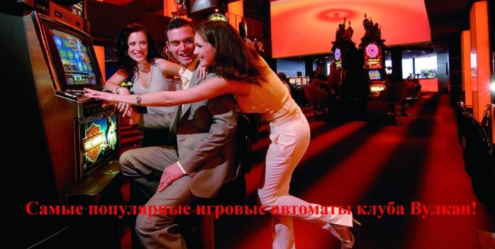 "alt=""Самые популярные игровые автоматы клуба Вулкан!""/2835299_Samie_popylyarnie_igrovie_avtomati_klyba_Vylkan (700x351, 187Kb)"