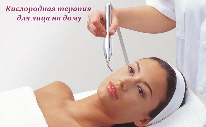 2749438_Kislorodnaya_terapiya_dlya_lica_na_domy (700x430, 363Kb)