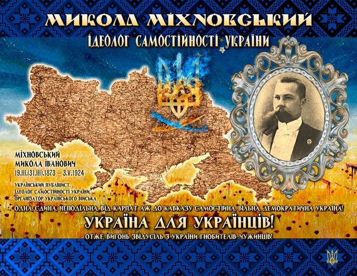 Микола-Міхновський (1) (700x540, 759Kb)