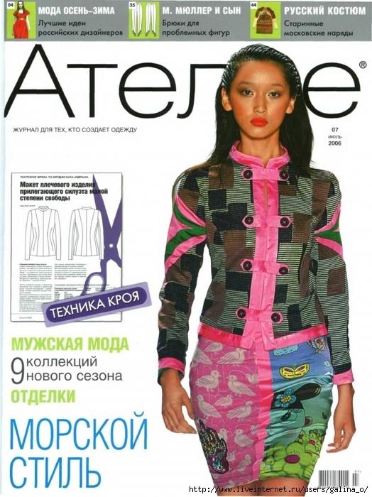 Журнал Ателье 09 2006
