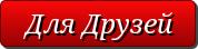 button_dlya-druzej (178x44, 5Kb)