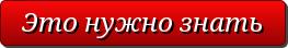 button_eto-nuzhno-znat (263x44, 6Kb)