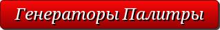 button_generatory-palitry (319x44, 6Kb)