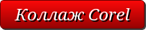 button_kollazh-corel (210x44, 5Kb)