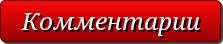 button_kommentarii (223x44, 6Kb)