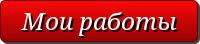 button_moi-raboty (200x44, 5Kb)